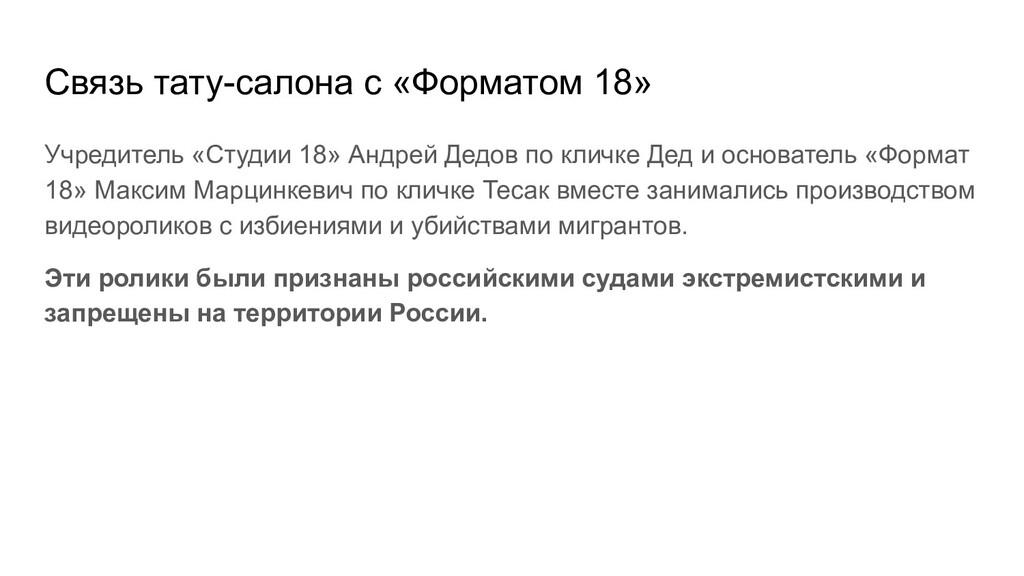 Связь тату-салона с «Форматом 18» Учредитель «С...