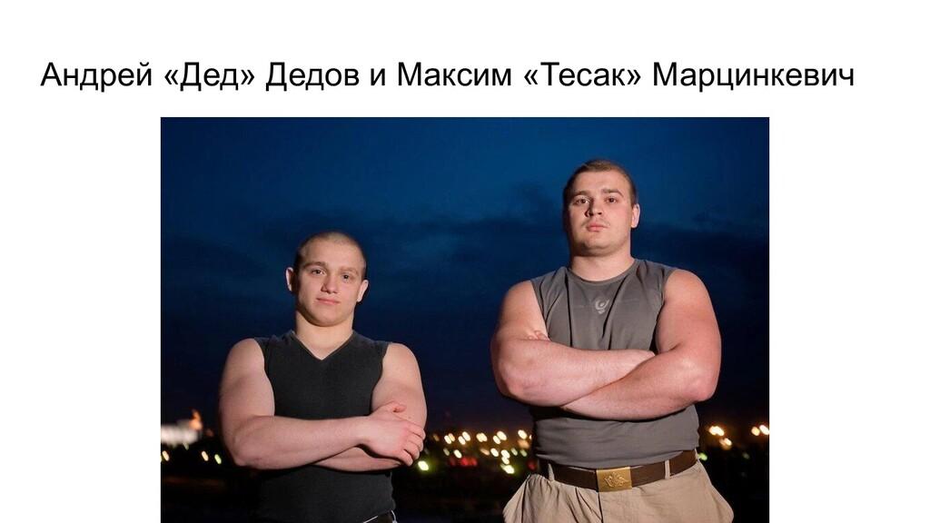 Андрей «Дед» Дедов и Максим «Тесак» Марцинкевич