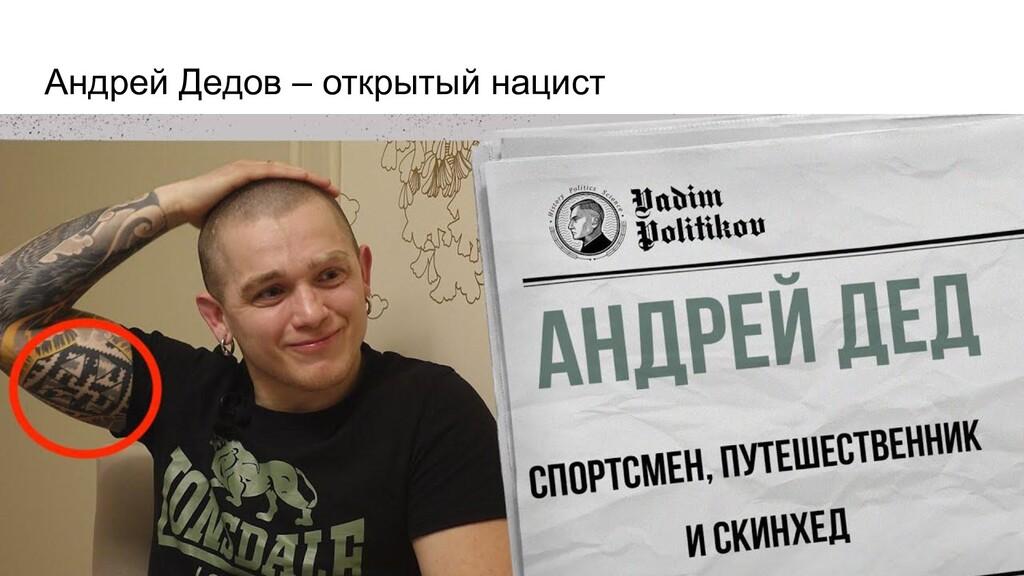Андрей Дедов – открытый нацист