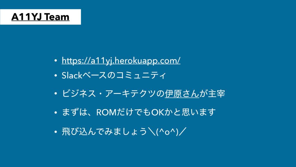• https://a11yj.herokuapp.com/ • Slackϕʔεͷίϛϡχς...