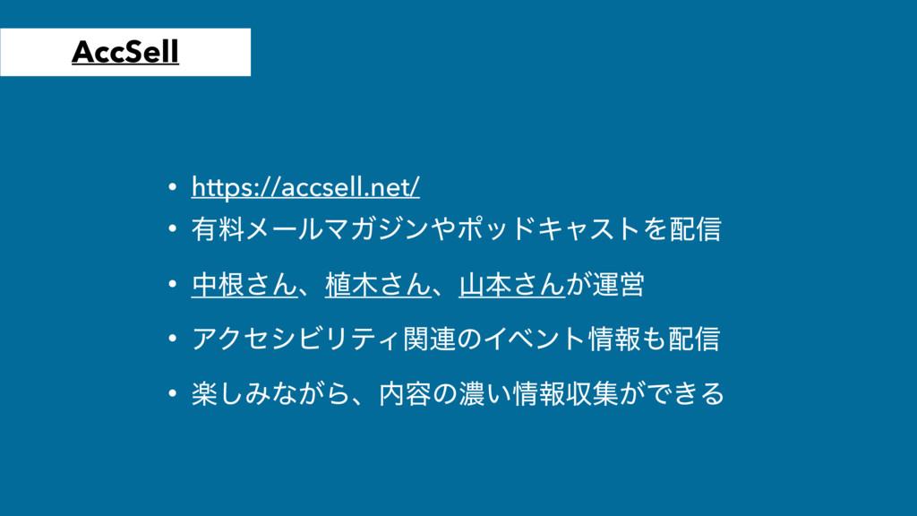 • https://accsell.net/ • ༗ྉϝʔϧϚΨδϯϙουΩϟετΛ৴ •...