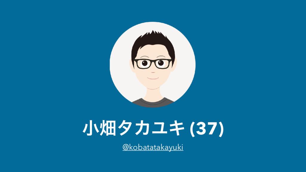 খാλΧϢΩ (37) @kobatatakayuki