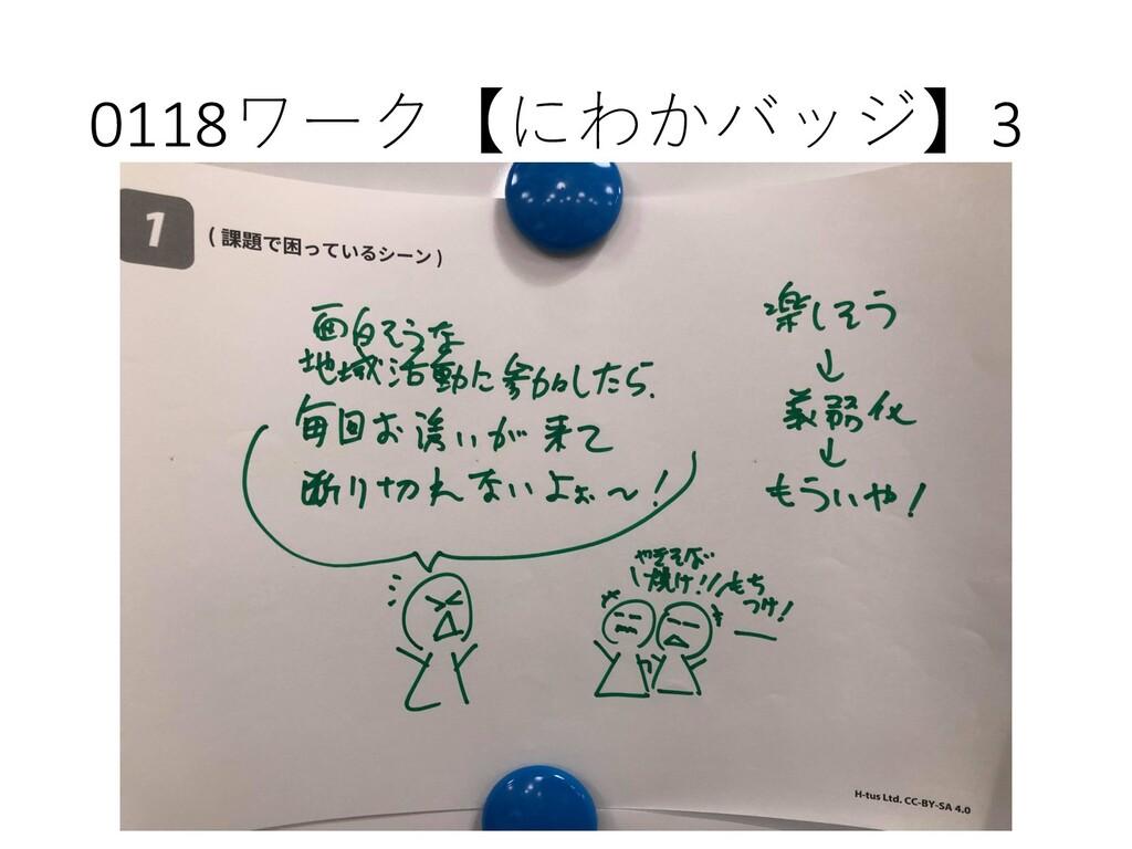0118ワーク【にわかバッジ】3