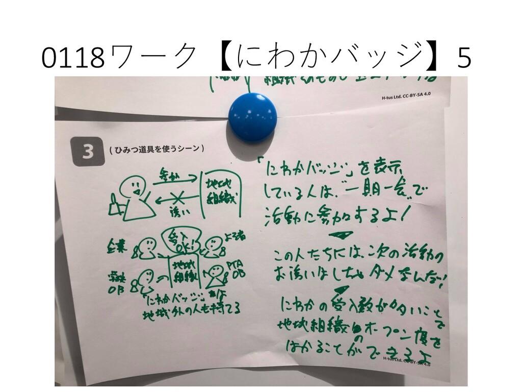 0118ワーク【にわかバッジ】5