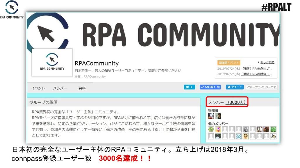 日本初の完全なユーザー主体のRPAコミュニティ。立ち上げは2018年3月。 connpass登...