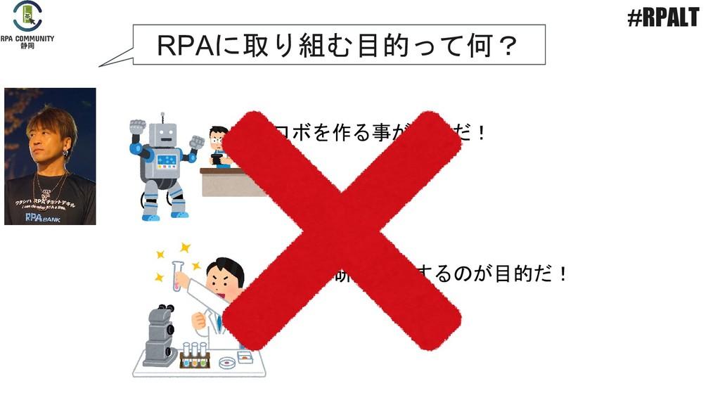 RPAを研究開発するのが目的だ! ロボを作る事が目的だ! #RPALT RPAに取り組む目的っ...