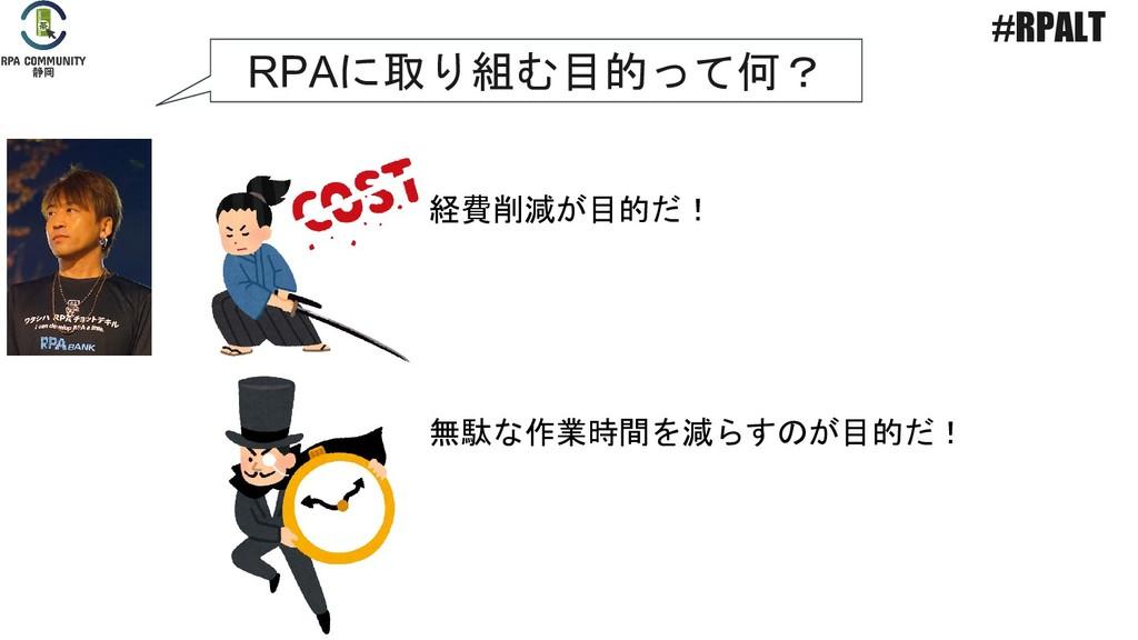 無駄な作業時間を減らすのが目的だ! 経費削減が目的だ! #RPALT RPAに取り組む目的って...