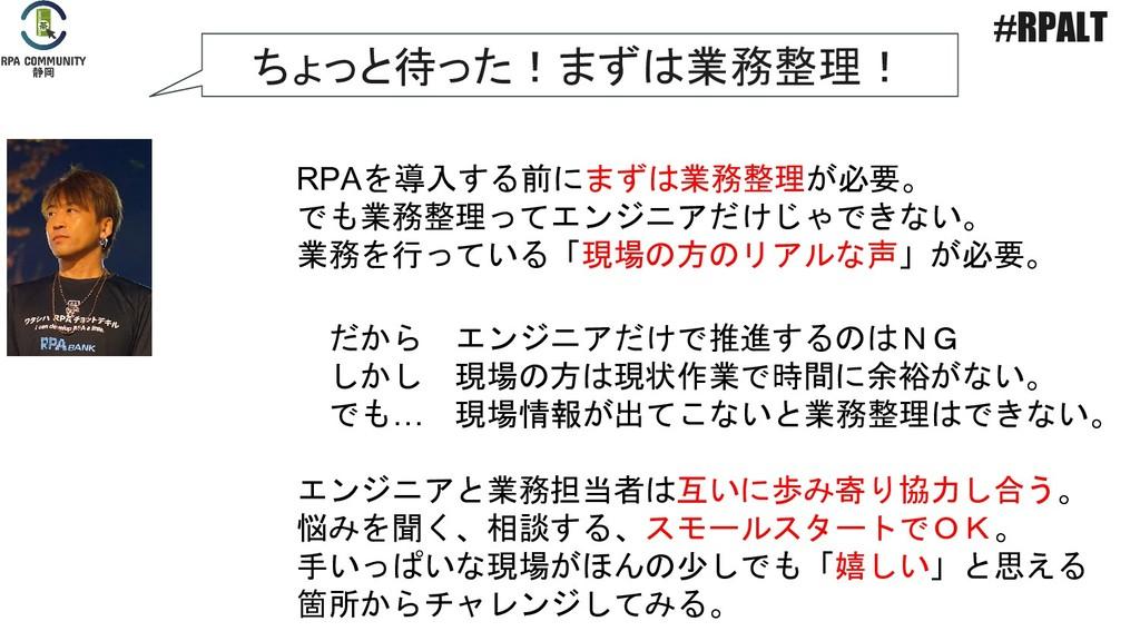 RPAを導入する前にまずは業務整理が必要。 でも業務整理ってエンジニアだけじゃできない。 業務...
