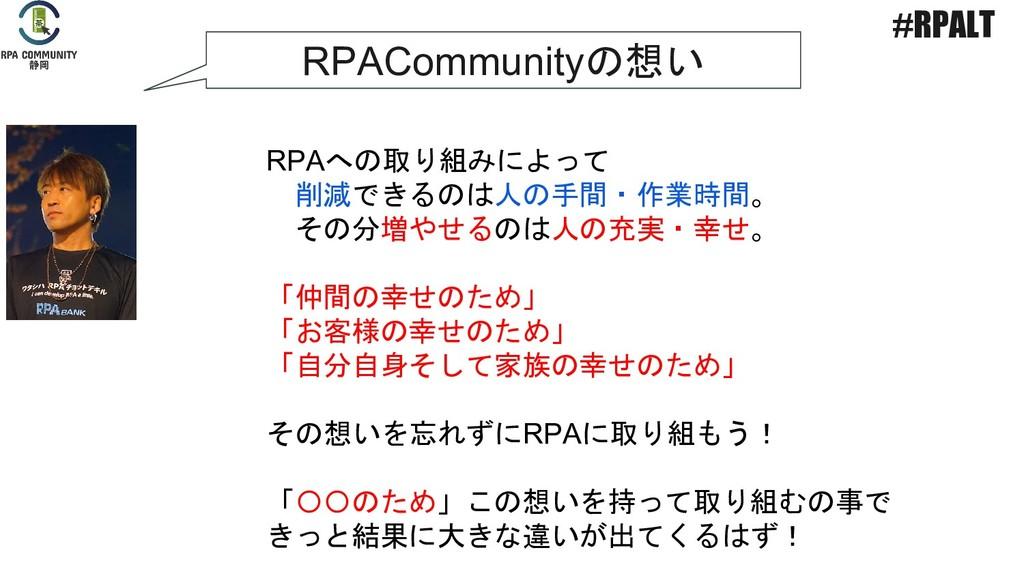 RPAへの取り組みによって 削減できるのは人の手間・作業時間。 その分増やせるのは人の充実・幸...