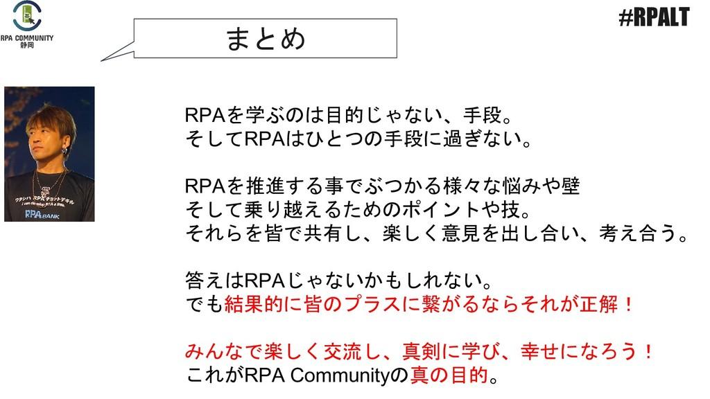 RPAを学ぶのは目的じゃない、手段。 そしてRPAはひとつの手段に過ぎない。 RPAを推進する...