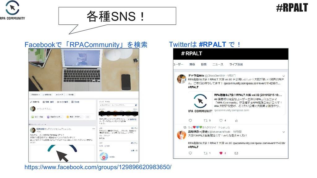 Facebookで「RPACommunity」を検索 https://www.facebook...