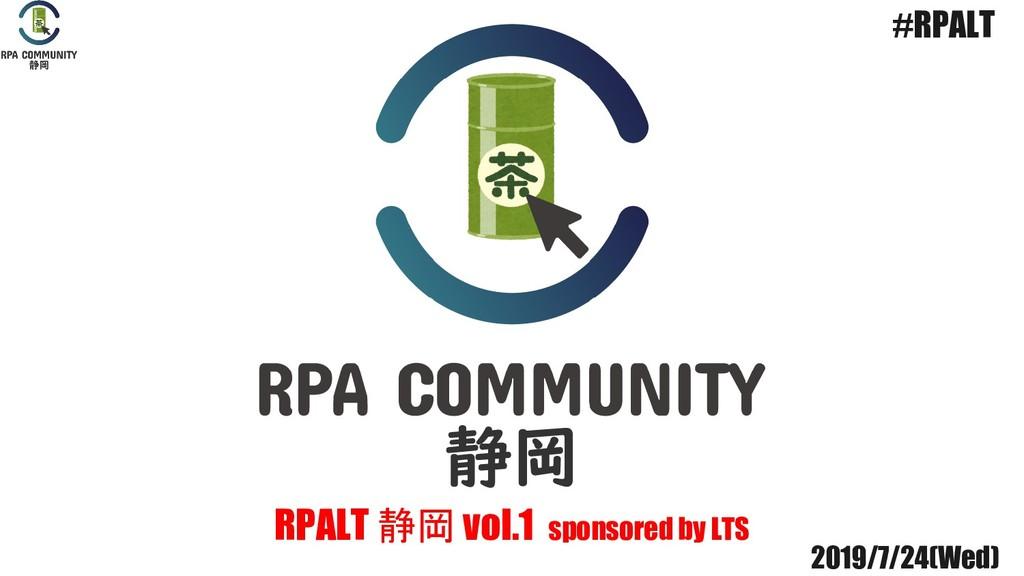 RPALT 静岡 vol.1 sponsored by LTS #RPALT 2019/7/2...