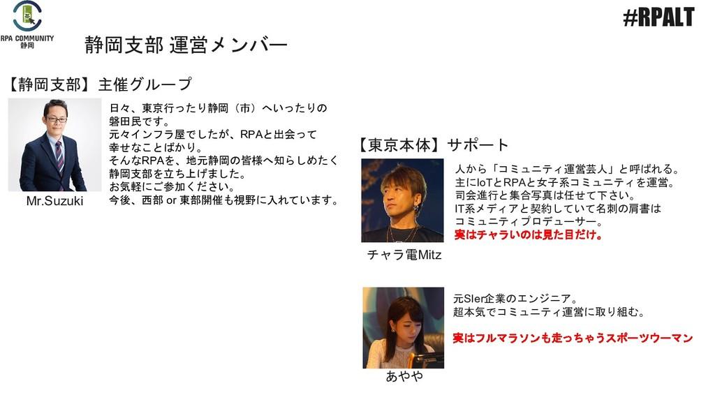 日々、東京行ったり静岡(市)へいったりの 磐田民です。 元々インフラ屋でしたが、RPAと出会っ...