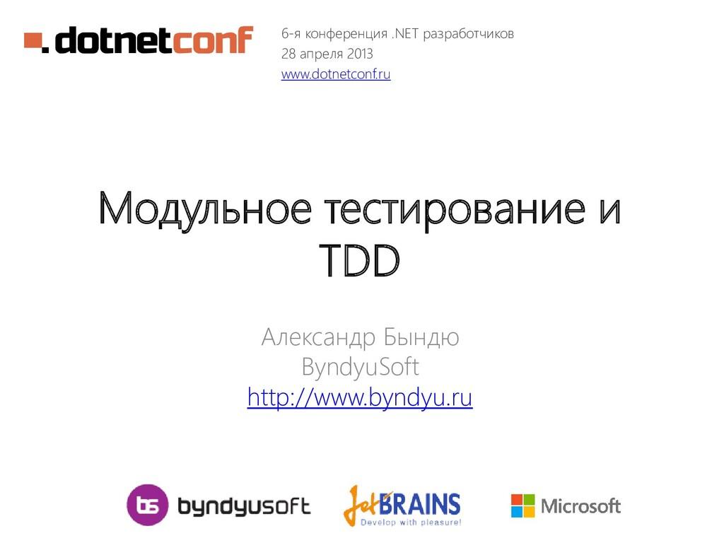 Модульное тестирование и TDD Александр Бындю By...