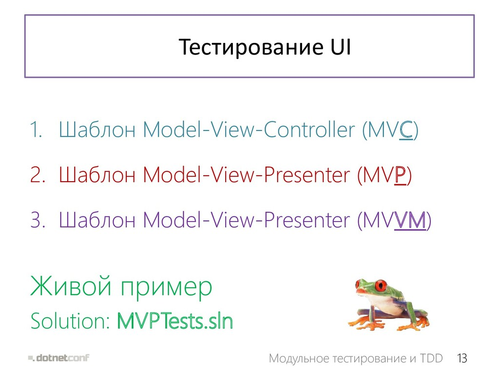 13 Модульное тестирование и TDD Тестирование UI...