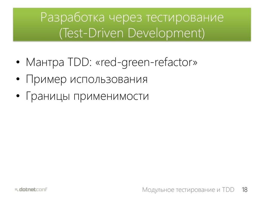 18 Модульное тестирование и TDD Разработка чере...