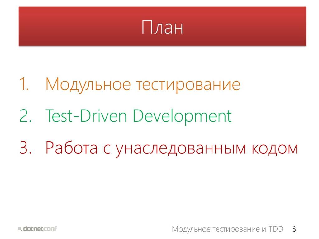 3 Модульное тестирование и TDD План 1. Модульно...