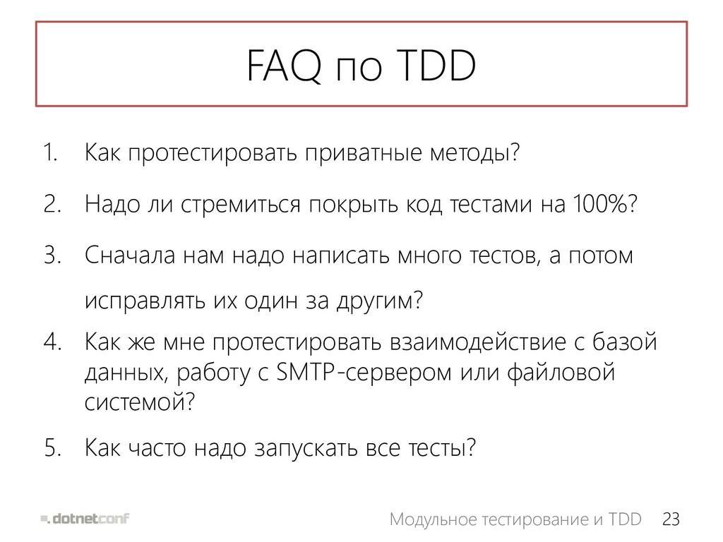 23 Модульное тестирование и TDD FAQ по TDD 1. К...