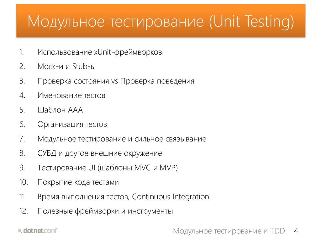 4 Модульное тестирование и TDD Модульное тестир...