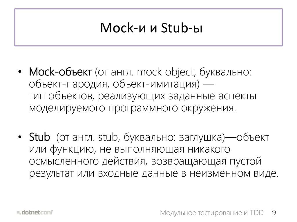 9 Модульное тестирование и TDD Mock-и и Stub-ы ...