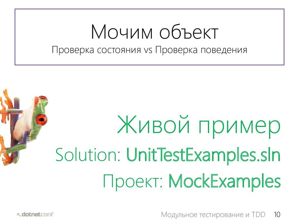 10 Модульное тестирование и TDD Moчим объект Пр...