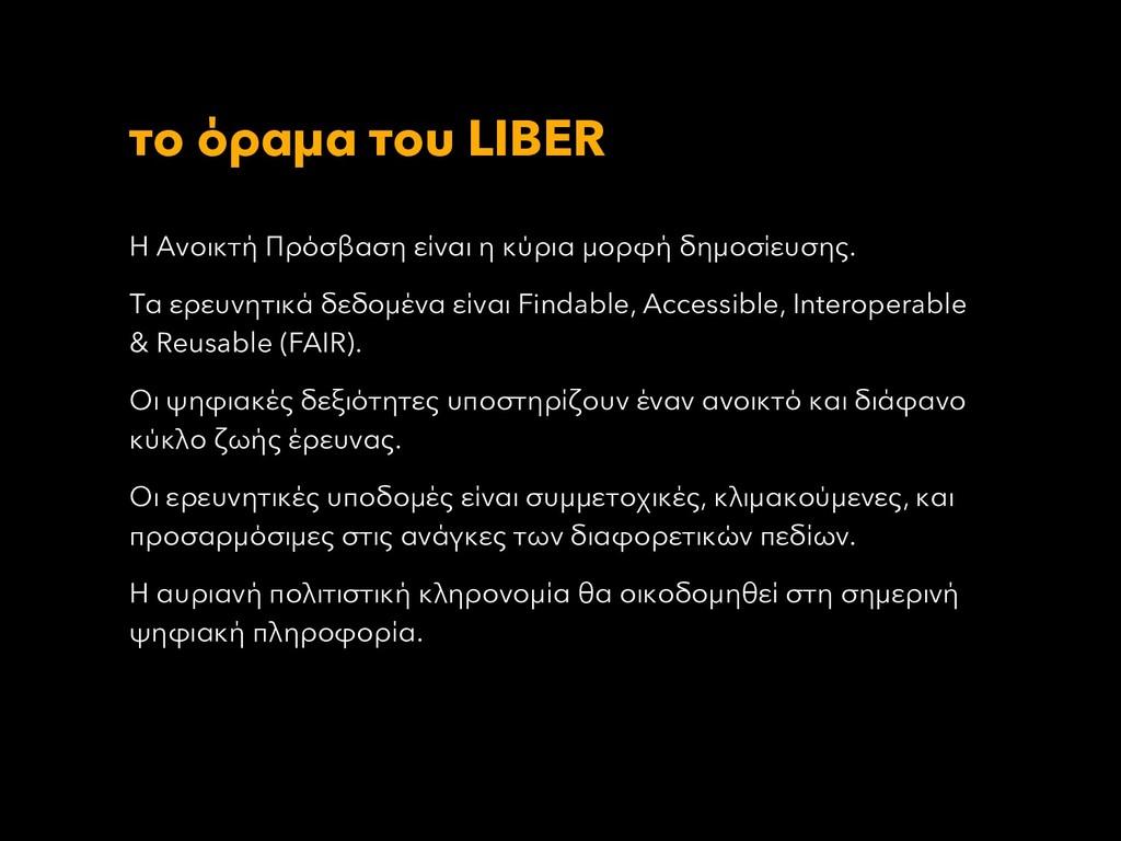 το όραμα του LIBER Η Ανοικτή Πρόσβαση είναι η κ...