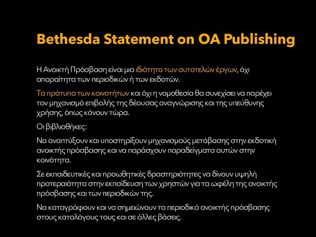 Bethesda Statement on OA Publishing Η Ανοικτή Π...