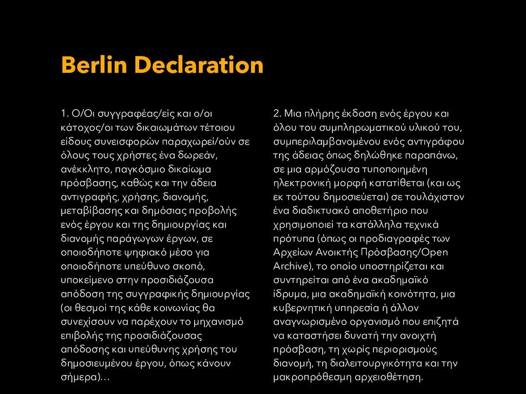 Berlin Declaration 1. Ο/Οι συγγραφέας/είς και ο...