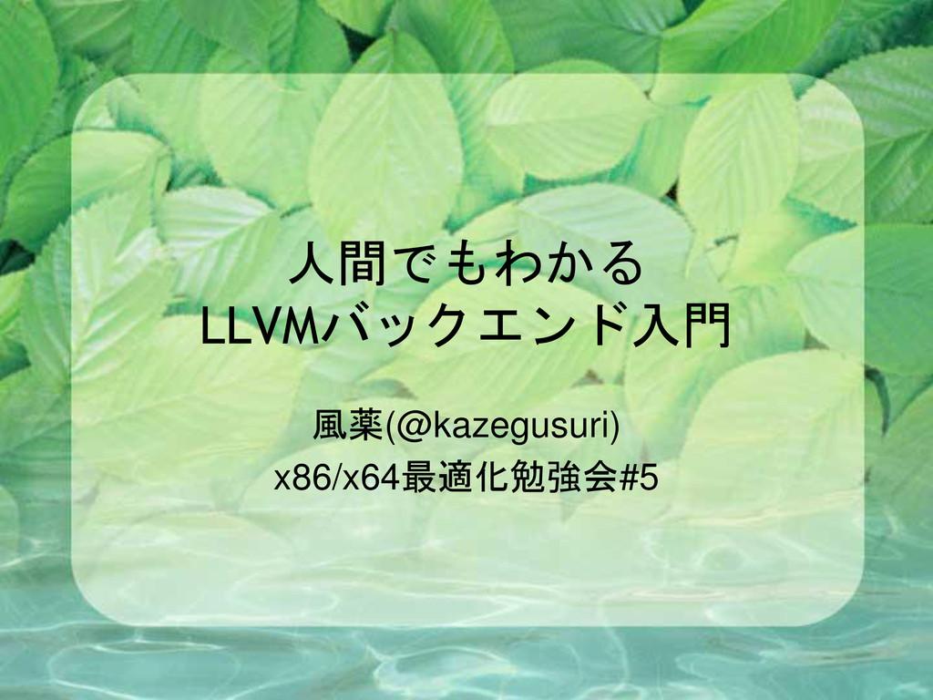 人間でもわかる LLVMバックエンド入門 風薬(@kazegusuri) x86/x64最適化...