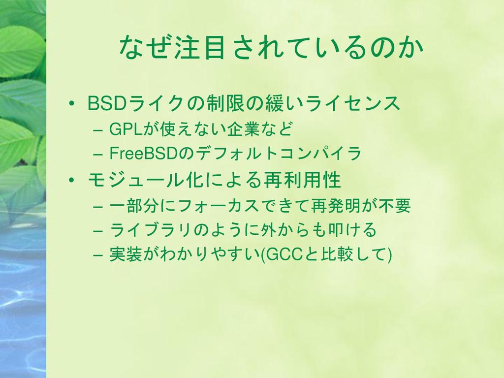 なぜ注目されているのか • BSDライクの制限の緩いライセンス – GPLが使えない企業など ...