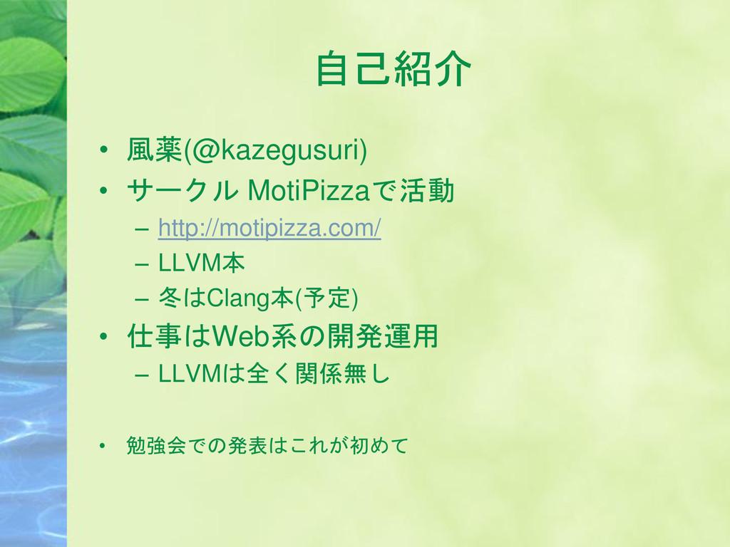 自己紹介 • 風薬(@kazegusuri) • サークル MotiPizzaで活動 – ht...
