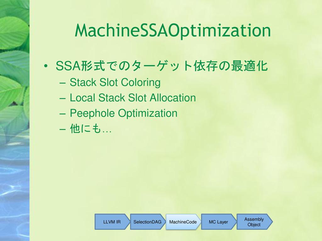 MachineSSAOptimization • SSA形式でのターゲット依存の最適化 – S...