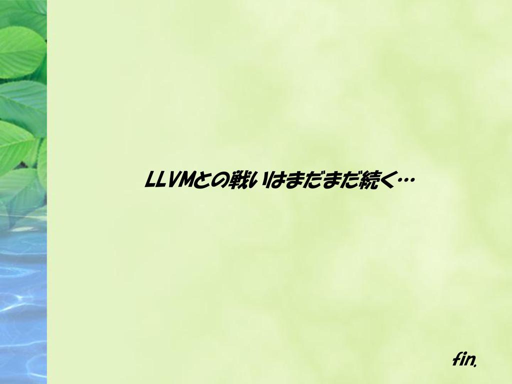 LLVMとの戦いはまだまだ続く… fin.