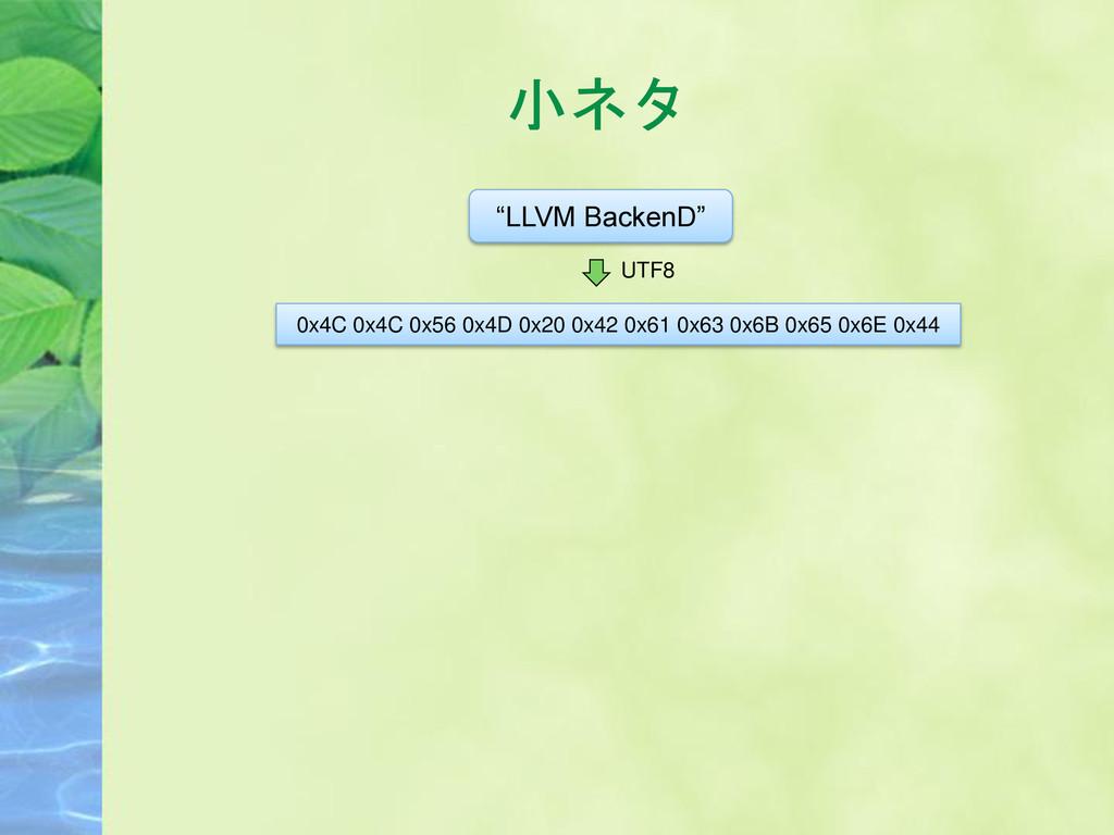 """小ネタ """"LLVM BackenD"""" 0x4C 0x4C 0x56 0x4D 0x20 0x4..."""
