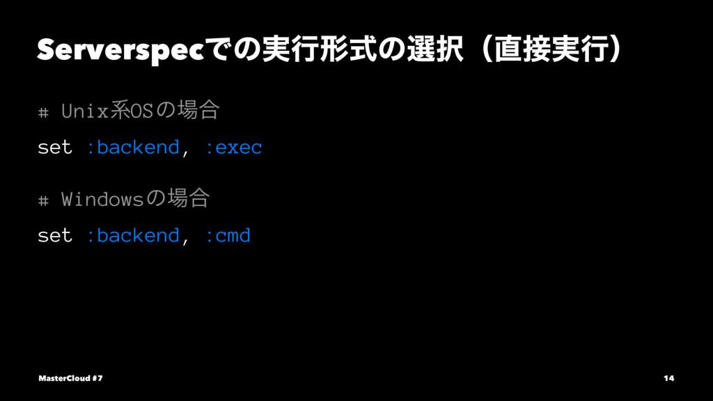 ServerspecͰͷ࣮ߦܗࣜͷબʢ࣮ߦʣ # UnixܥOSͷ߹ set :bac...