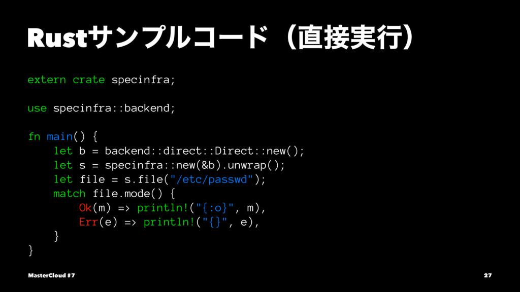 Rustαϯϓϧίʔυʢ࣮ߦʣ extern crate specinfra; use s...