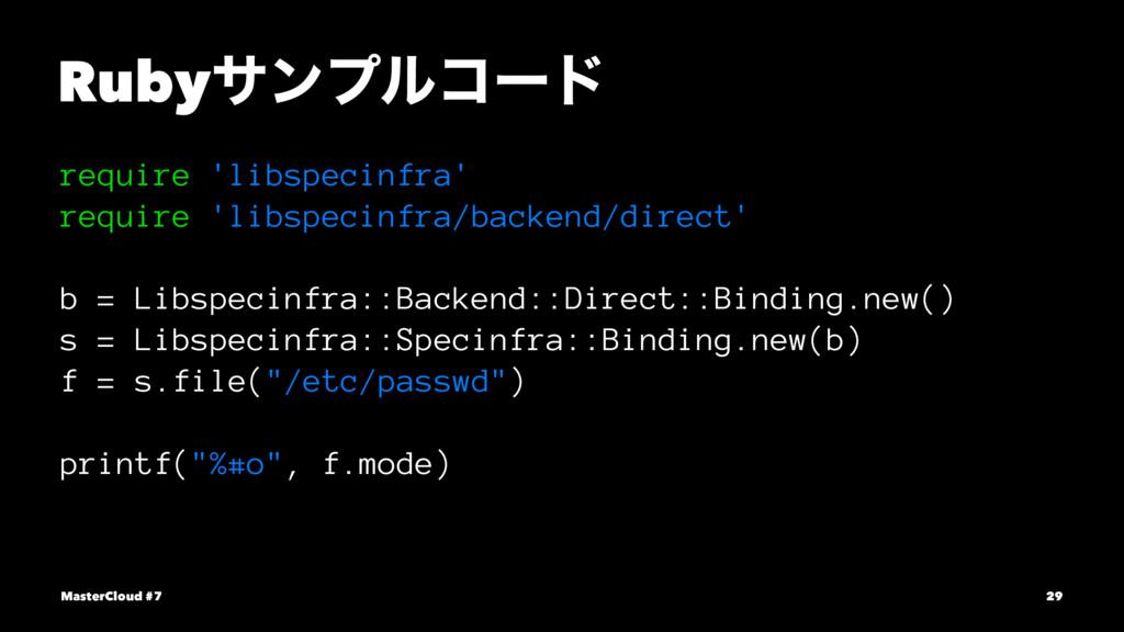 Rubyαϯϓϧίʔυ require 'libspecinfra' require 'lib...
