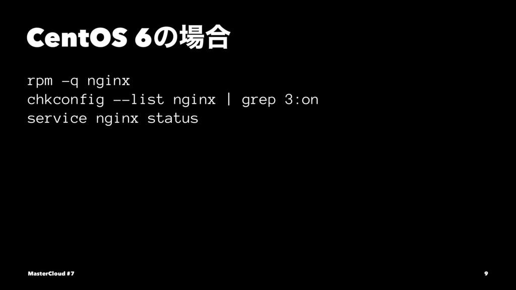 CentOS 6ͷ߹ rpm -q nginx chkconfig --list nginx...