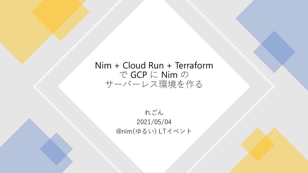 れごん 2021/05/04 @nim(ゆるい) LTイベント Nim + Cloud Run...
