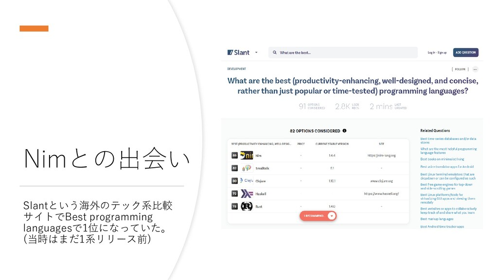 Nimとの出会い Slantという海外のテック系比較 サイトでBest programming...