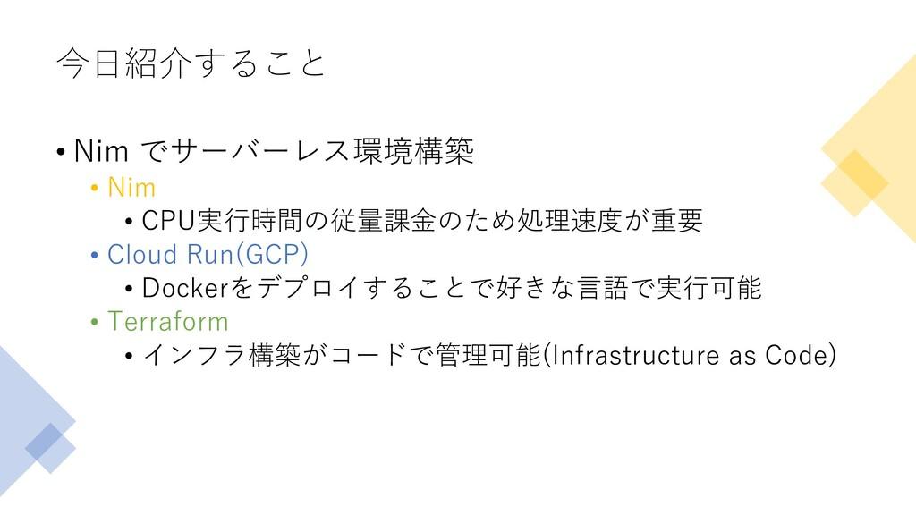 今日紹介すること • Nim でサーバーレス環境構築 • Nim • CPU実行時間の従量課金...