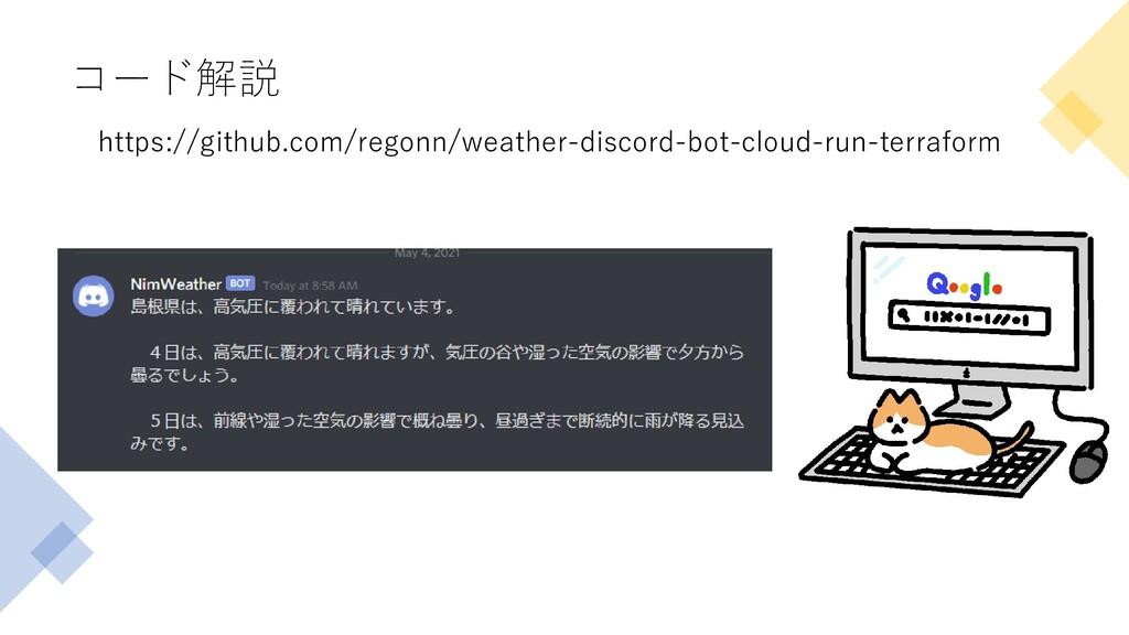コード解説 https://github.com/regonn/weather-discord...