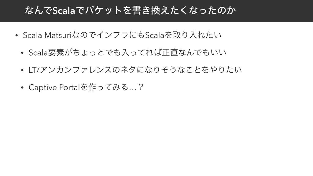 ͳΜͰScalaͰύέοτΛॻ͖͑ͨ͘ͳͬͨͷ͔ • Scala MatsuriͳͷͰΠϯϑ...