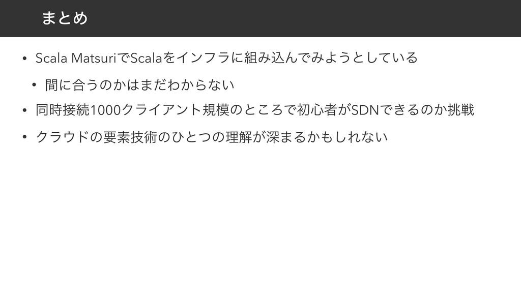 ·ͱΊ • Scala MatsuriͰScalaΛΠϯϑϥʹΈࠐΜͰΈΑ͏ͱ͍ͯ͠Δ • ...