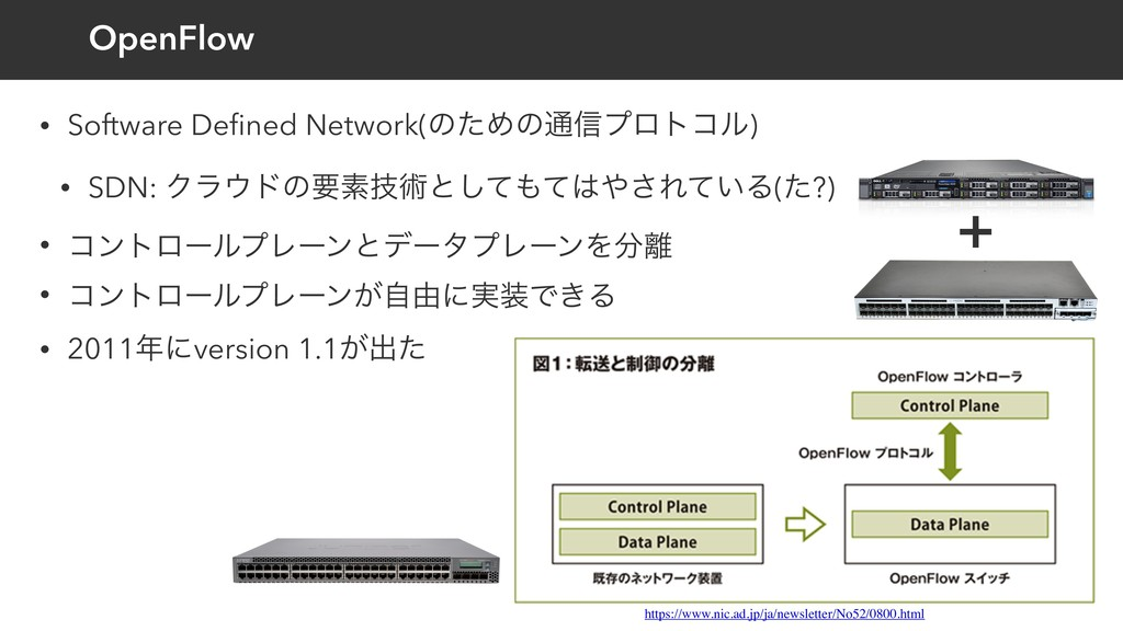 OpenFlow • Software Defined Network(ͷͨΊͷ௨৴ϓϩτίϧ)...
