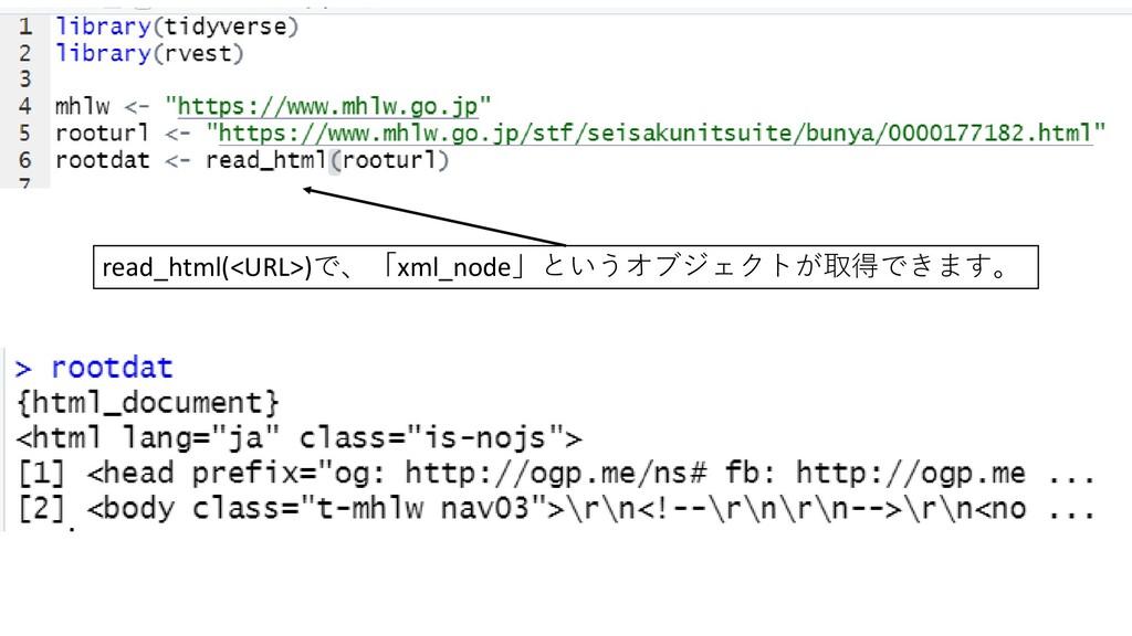 read_html(<URL>)で、「xml_node」というオブジェクトが取得できます。
