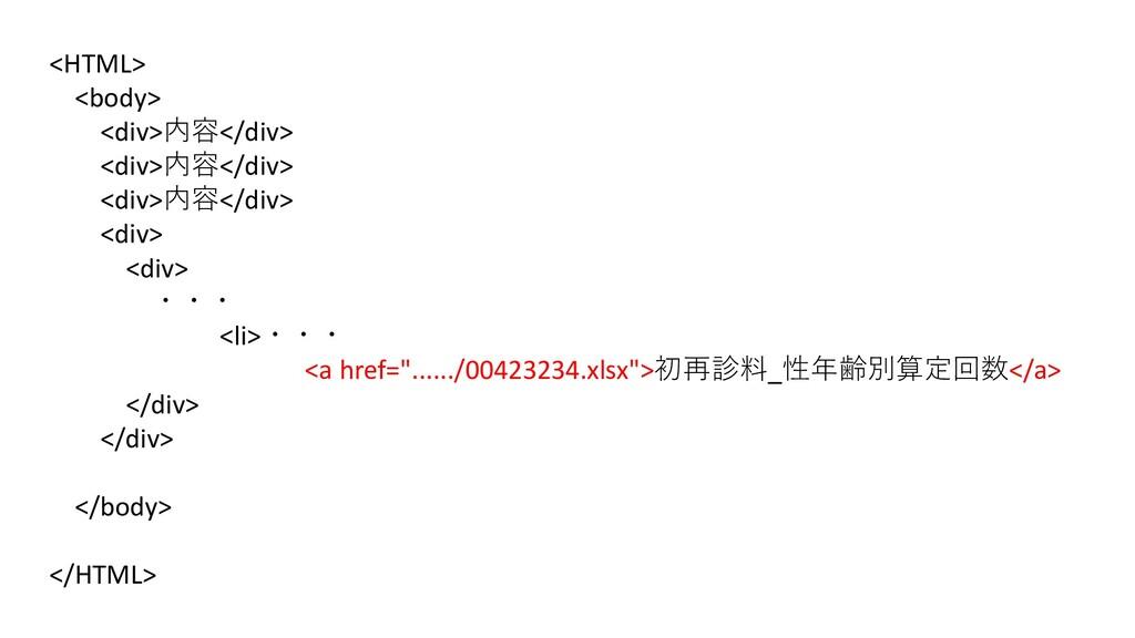 <HTML> <body> <div>内容</div> <div>内容</div> <div>...