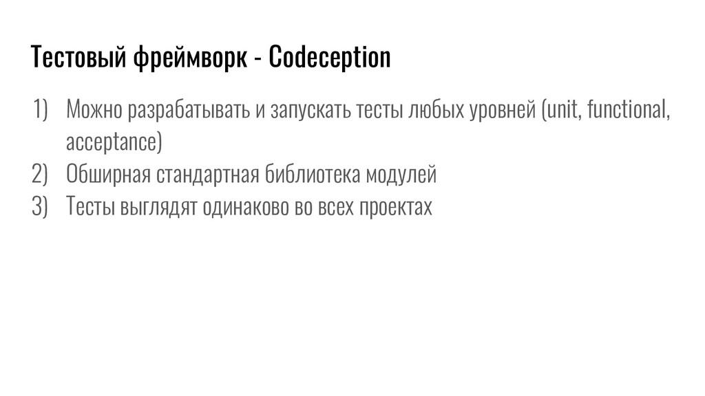 Тестовый фреймворк - Codeception 1) Можно разра...