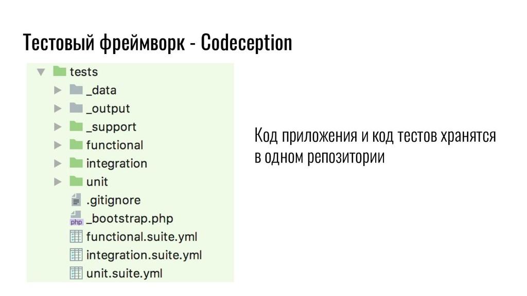 Тестовый фреймворк - Codeception Код приложения...