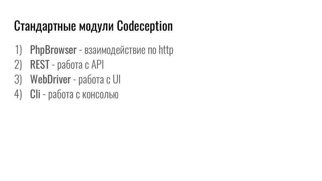 Стандартные модули Codeception 1) PhpBrowser - ...